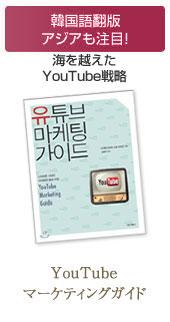 YouTubeマーケティングガイド韓国語版