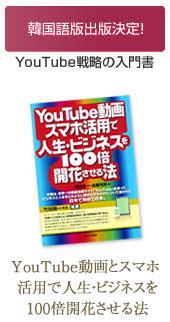 YouTube動画とスマホ活用で人生・ビジネスを100倍開花させる法