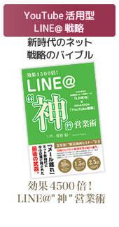 LINE@神営業術